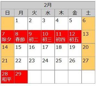 2016年春節カレンダー.JPG